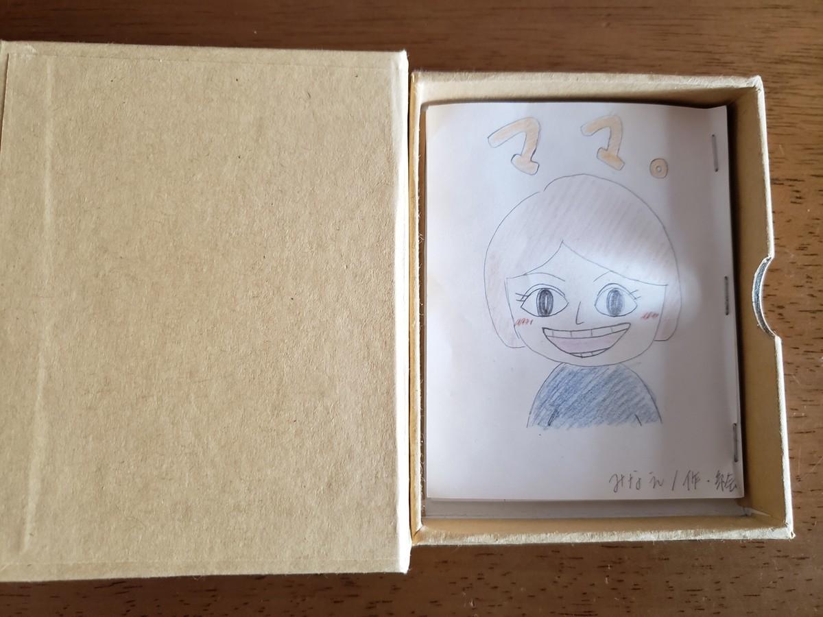 f:id:yumejitsugen1:20190515081919j:plain