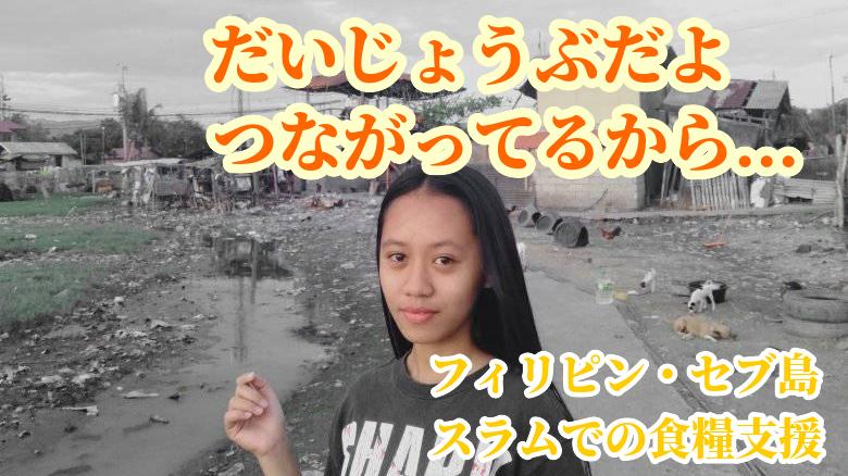 f:id:yumekake-john-ngohope:20200725153909j:plain