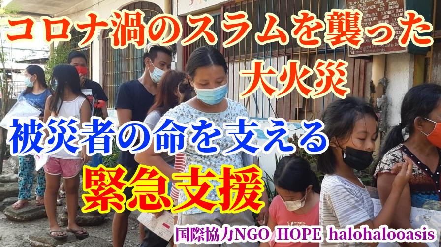 f:id:yumekake-john-ngohope:20210627183748j:plain