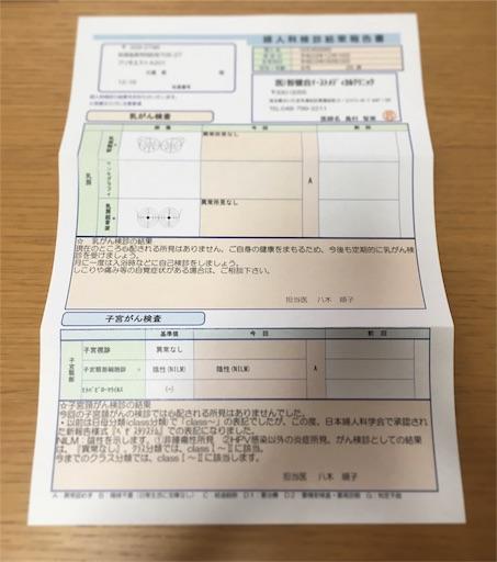f:id:yumekamo4:20180303083558j:image