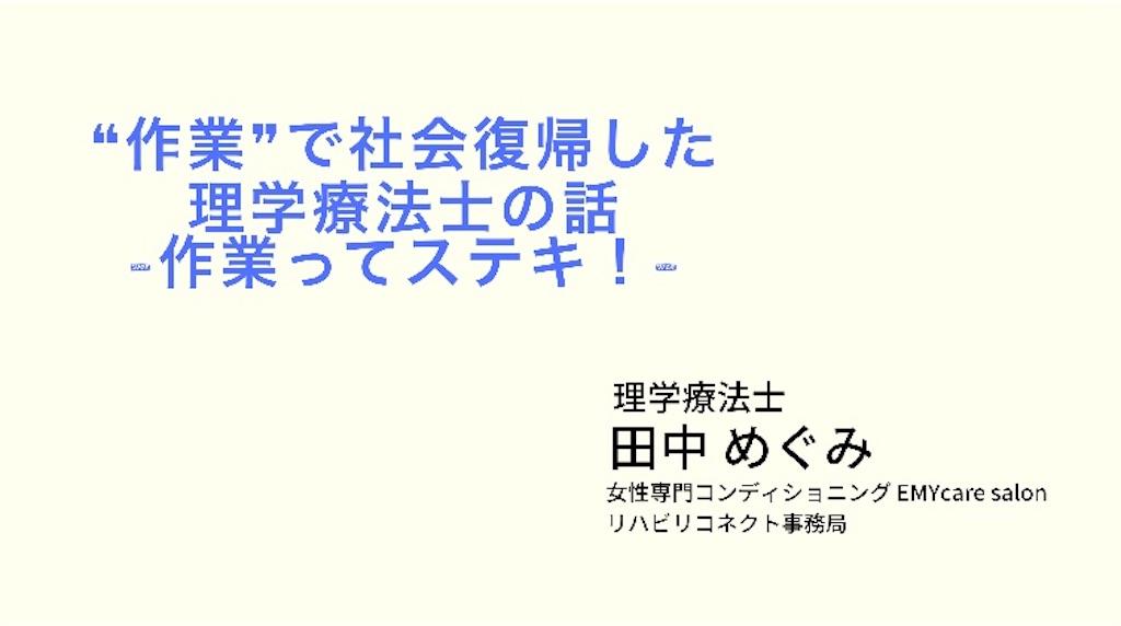 f:id:yumekamo4:20190823171324j:image