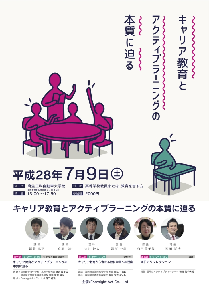 f:id:yumekatsu:20160602153037j:plain