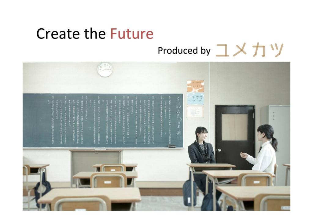 f:id:yumekatsu:20160602175816j:plain