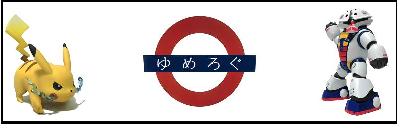 f:id:yumekichi730:20171005225945p:plain