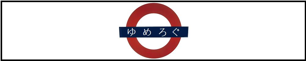f:id:yumekichi730:20171005230034p:plain