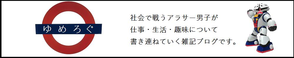 f:id:yumekichi730:20171005230120p:plain