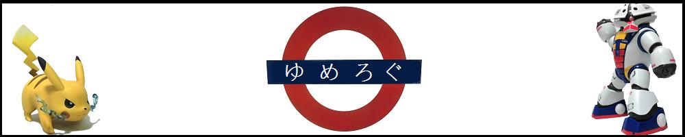 f:id:yumekichi730:20171015021833p:plain