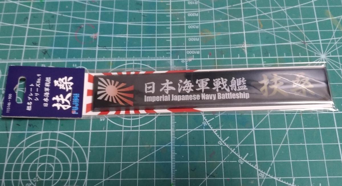 f:id:yumekichi730:20200903104532j:plain