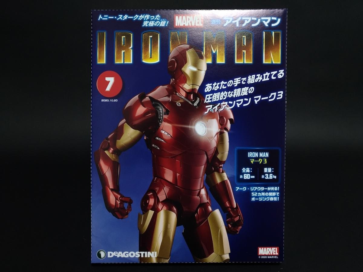 f:id:yumekichi730:20201005095051j:plain