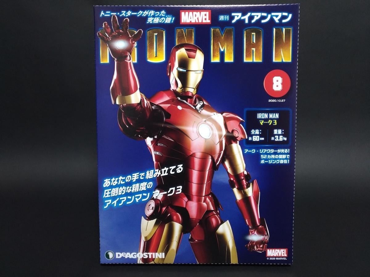 f:id:yumekichi730:20201019132516j:plain