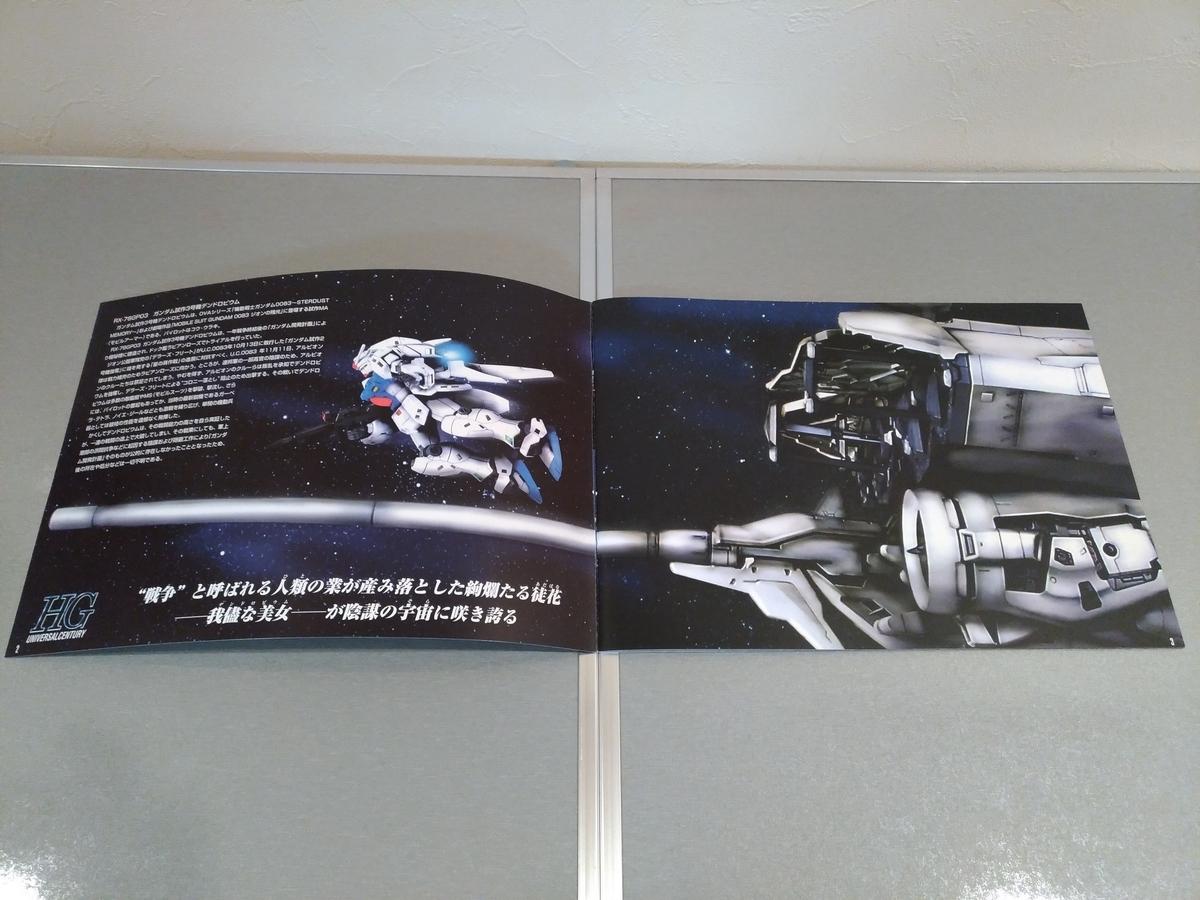 f:id:yumekichi730:20201110171252j:plain