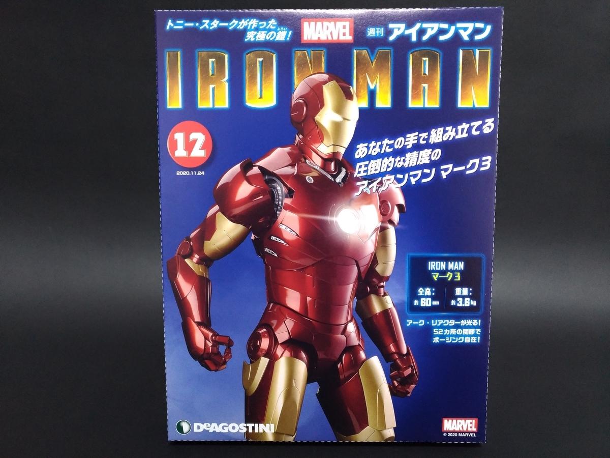 f:id:yumekichi730:20201116134352j:plain