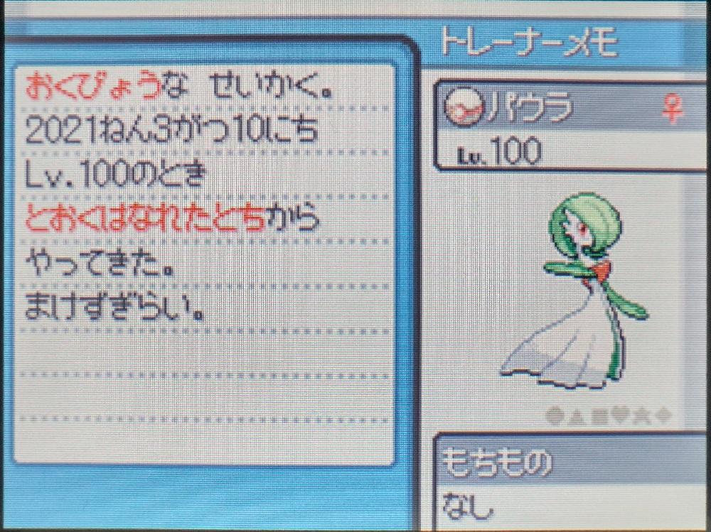 f:id:yumekichi730:20210315135039j:plain