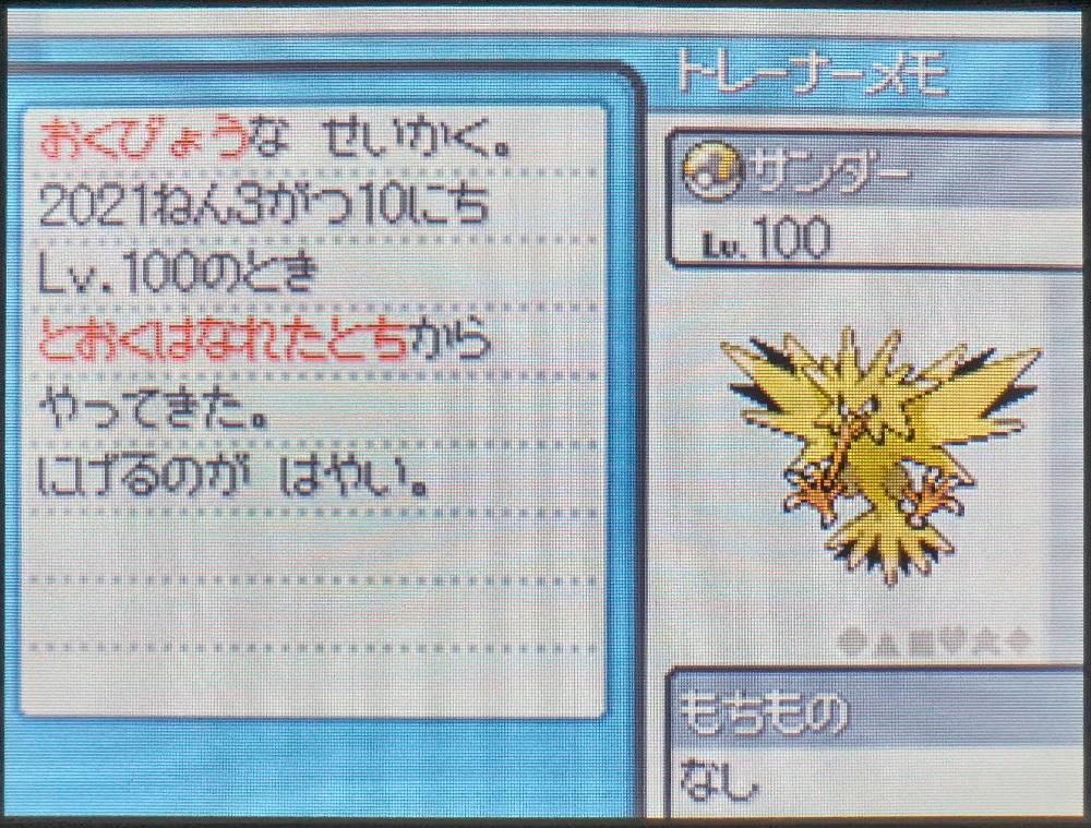 f:id:yumekichi730:20210315135116j:plain
