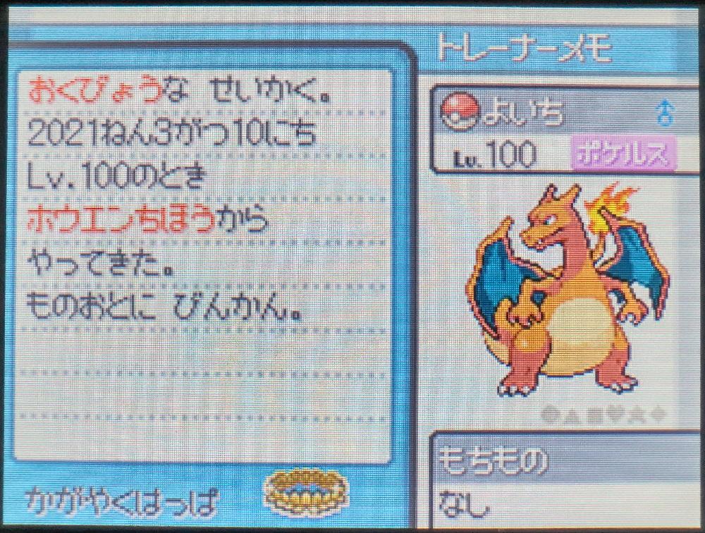 f:id:yumekichi730:20210315141815j:plain