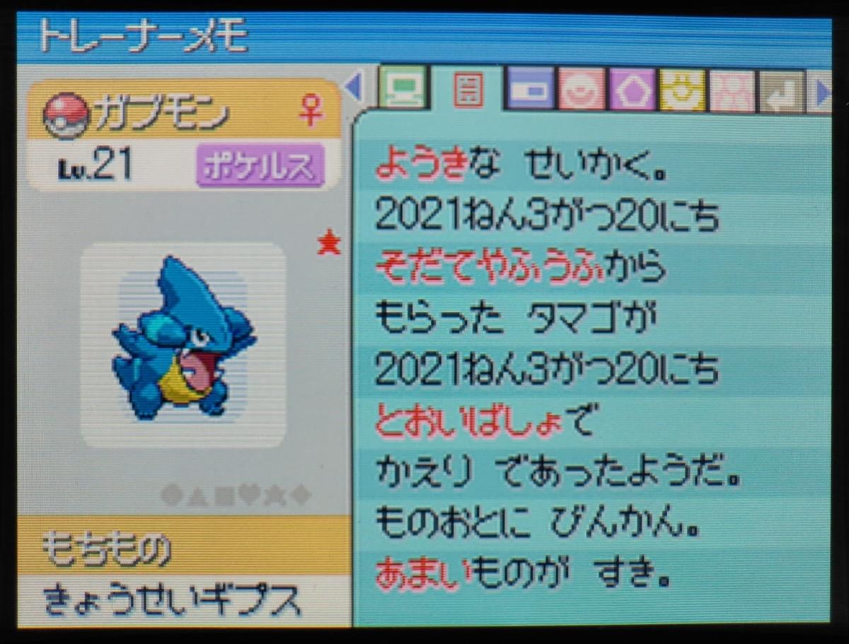 f:id:yumekichi730:20210327095819j:plain