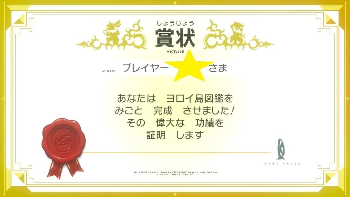 f:id:yumekichi730:20210512112325j:plain
