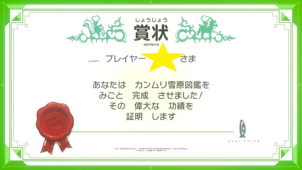 f:id:yumekichi730:20210512112344j:plain