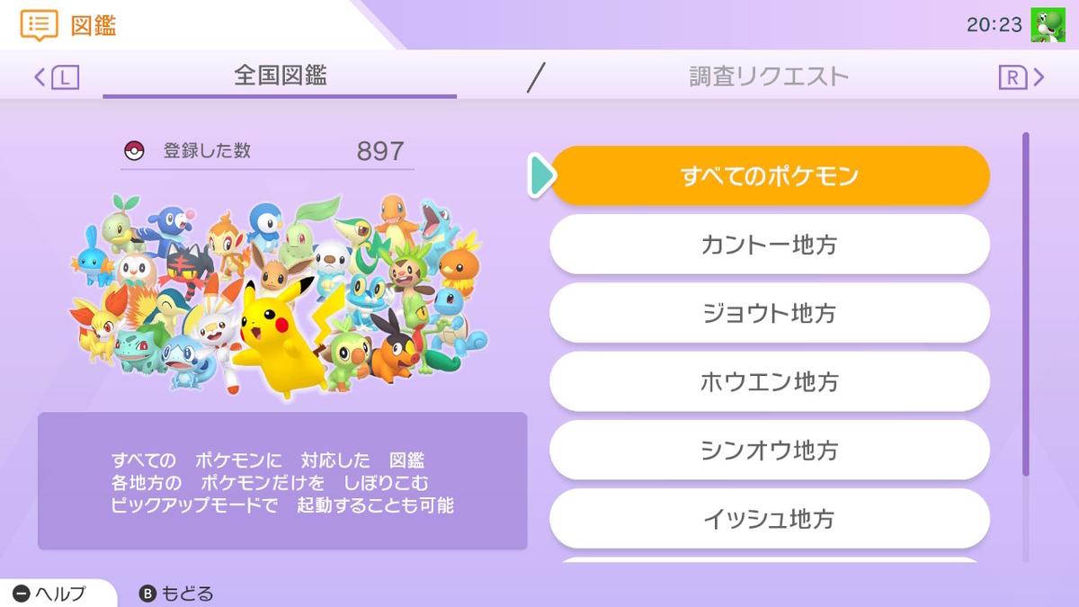 f:id:yumekichi730:20210512113530j:plain