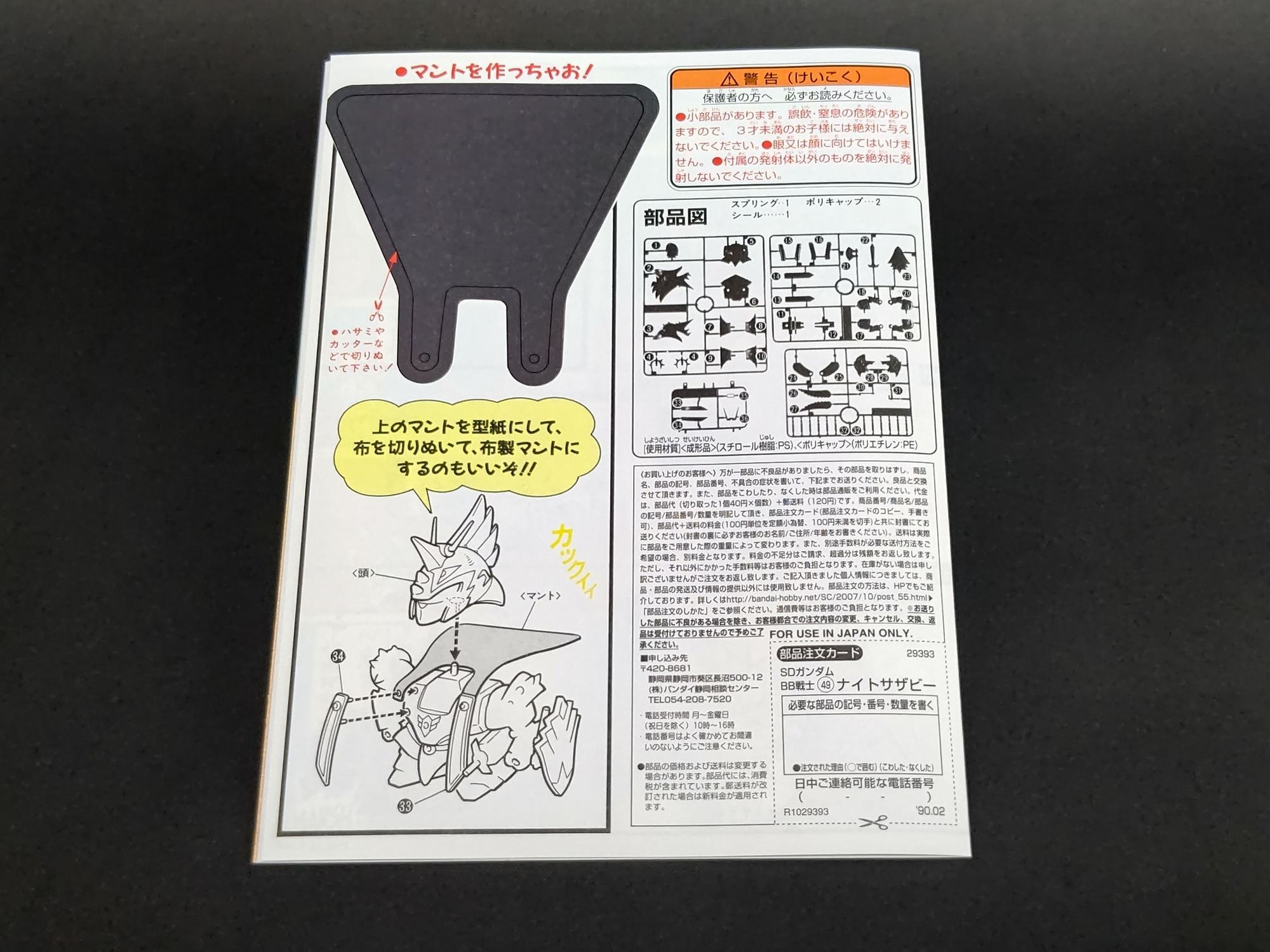 f:id:yumekichi730:20210629210344j:plain