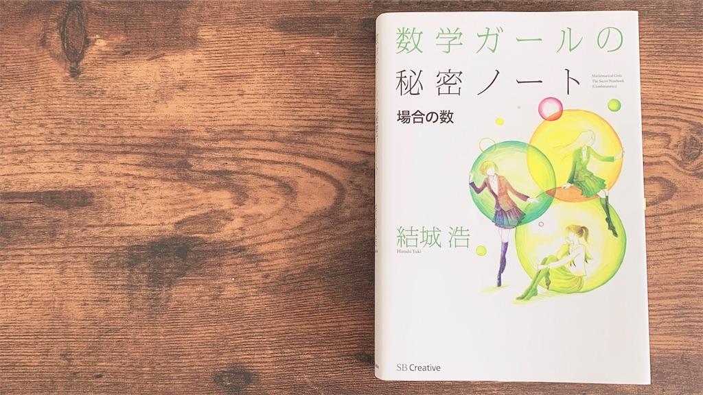 f:id:yumekiti_books1357:20190524075231j:image