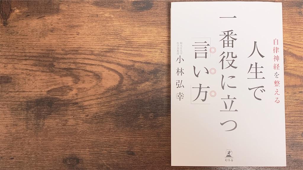 f:id:yumekiti_books1357:20190531120854j:image