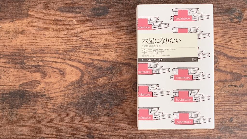 f:id:yumekiti_books1357:20190601234156j:image