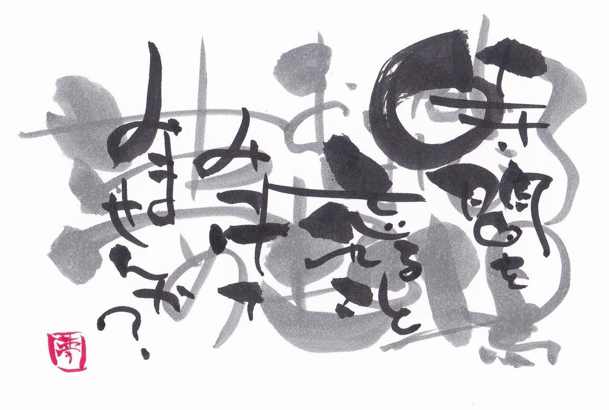f:id:yumekoshiba:20210216190128j:plain