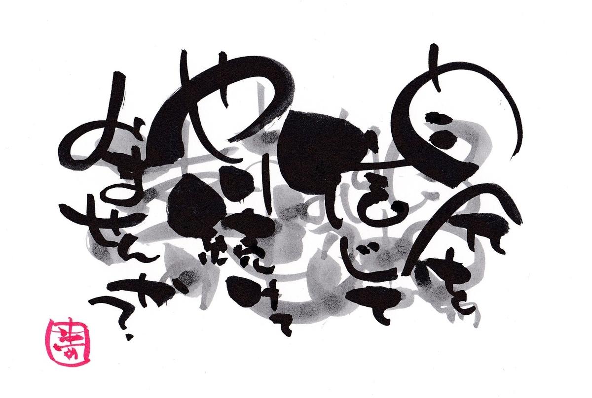 f:id:yumekoshiba:20210323222327j:plain