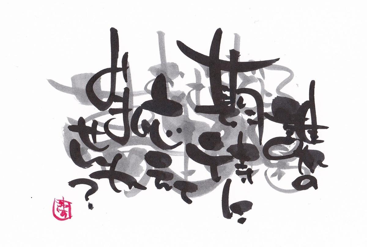 f:id:yumekoshiba:20210601223628j:plain