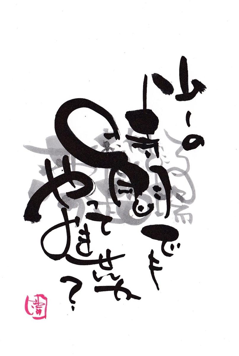 f:id:yumekoshiba:20210616220348j:plain