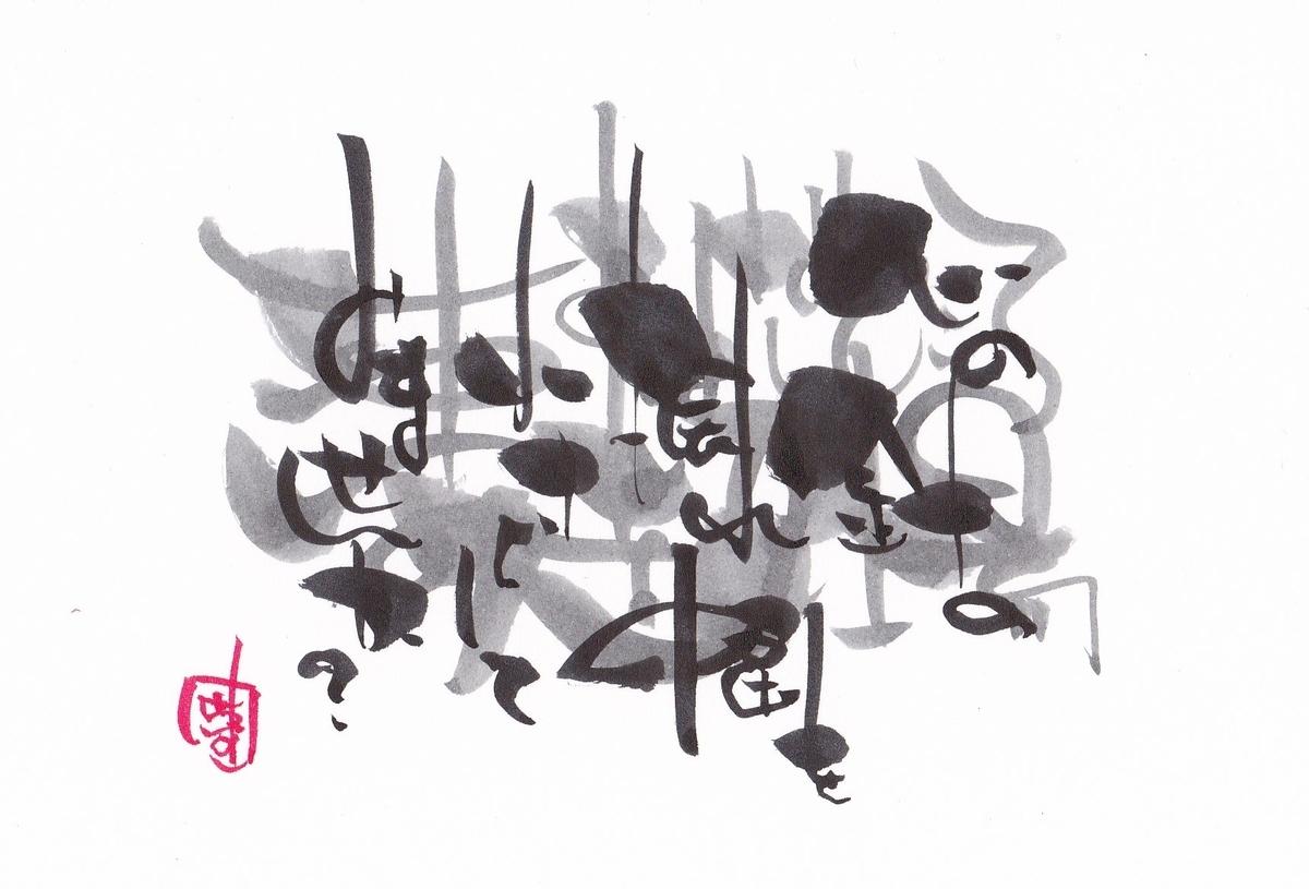 f:id:yumekoshiba:20210622224227j:plain