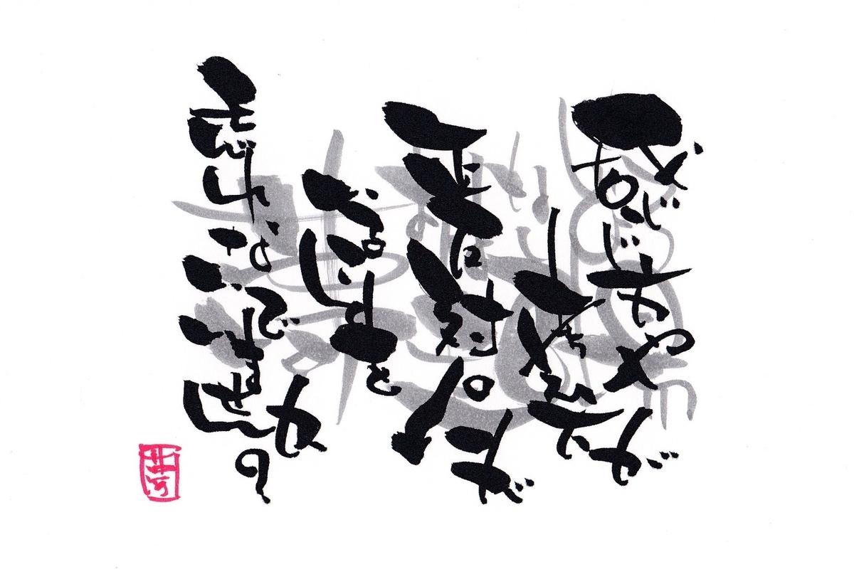 f:id:yumekoshiba:20210721221719j:plain