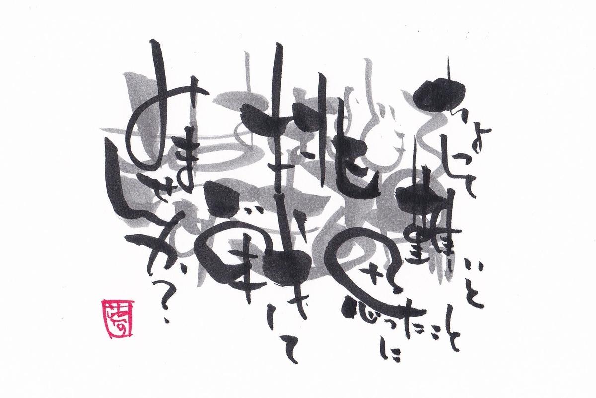 f:id:yumekoshiba:20210727205525j:plain