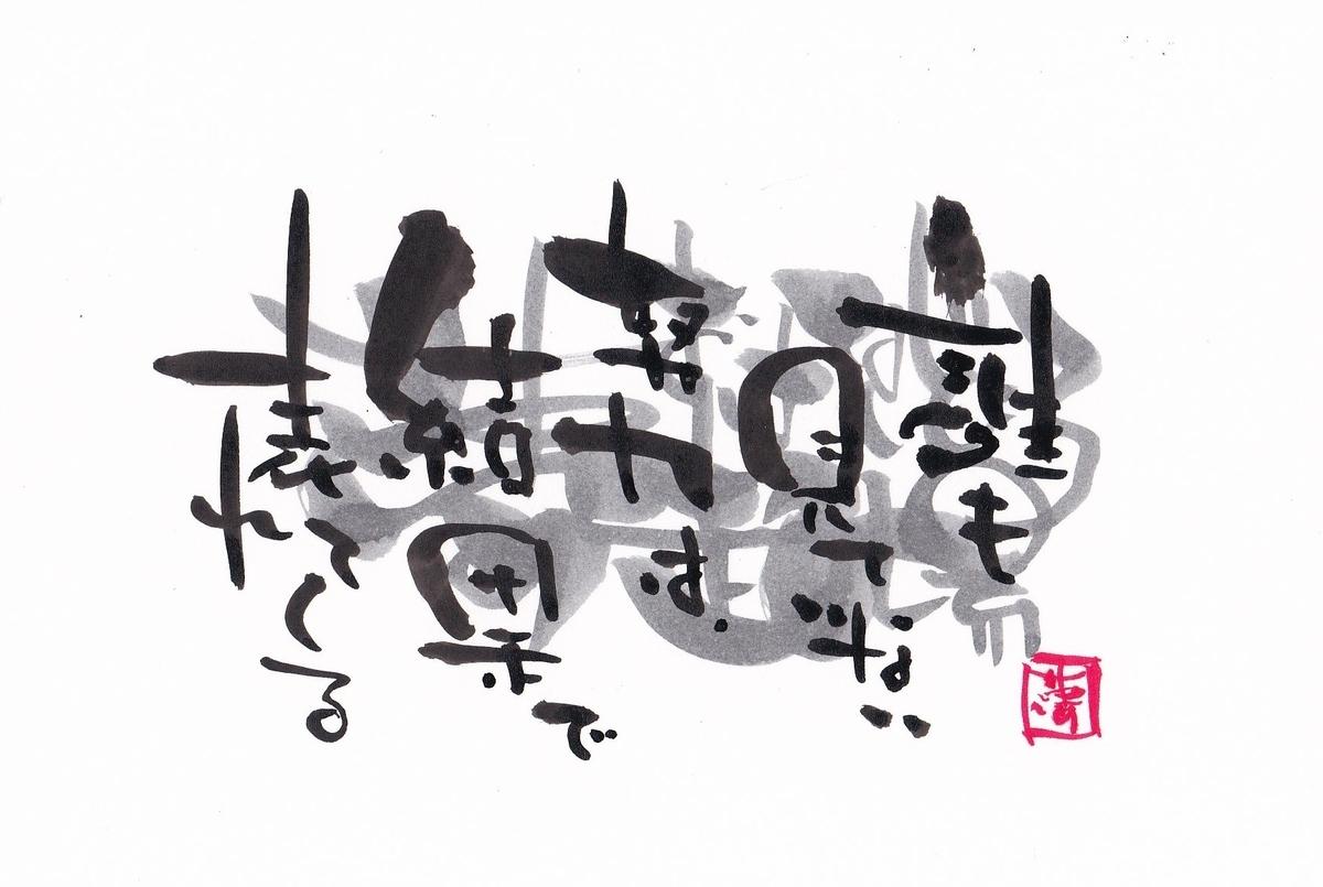 f:id:yumekoshiba:20210908211050j:plain