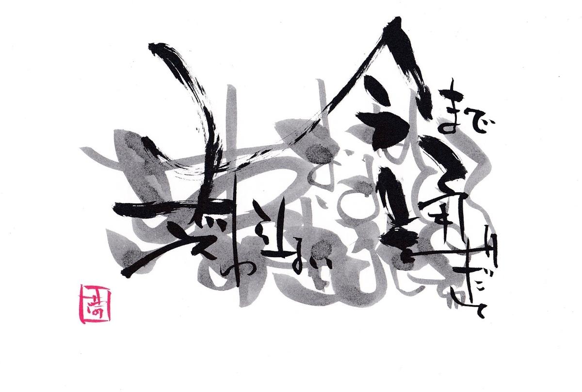 f:id:yumekoshiba:20210913213816j:plain