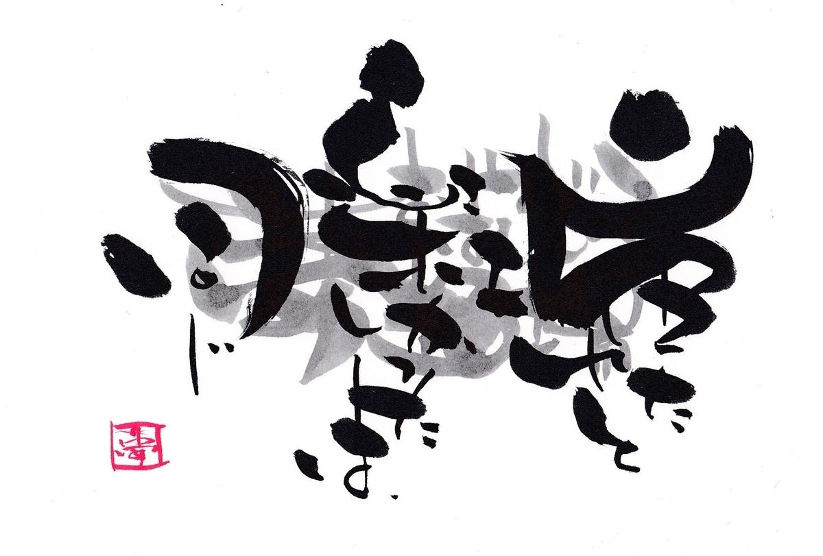 f:id:yumekoshiba:20210921220540j:plain