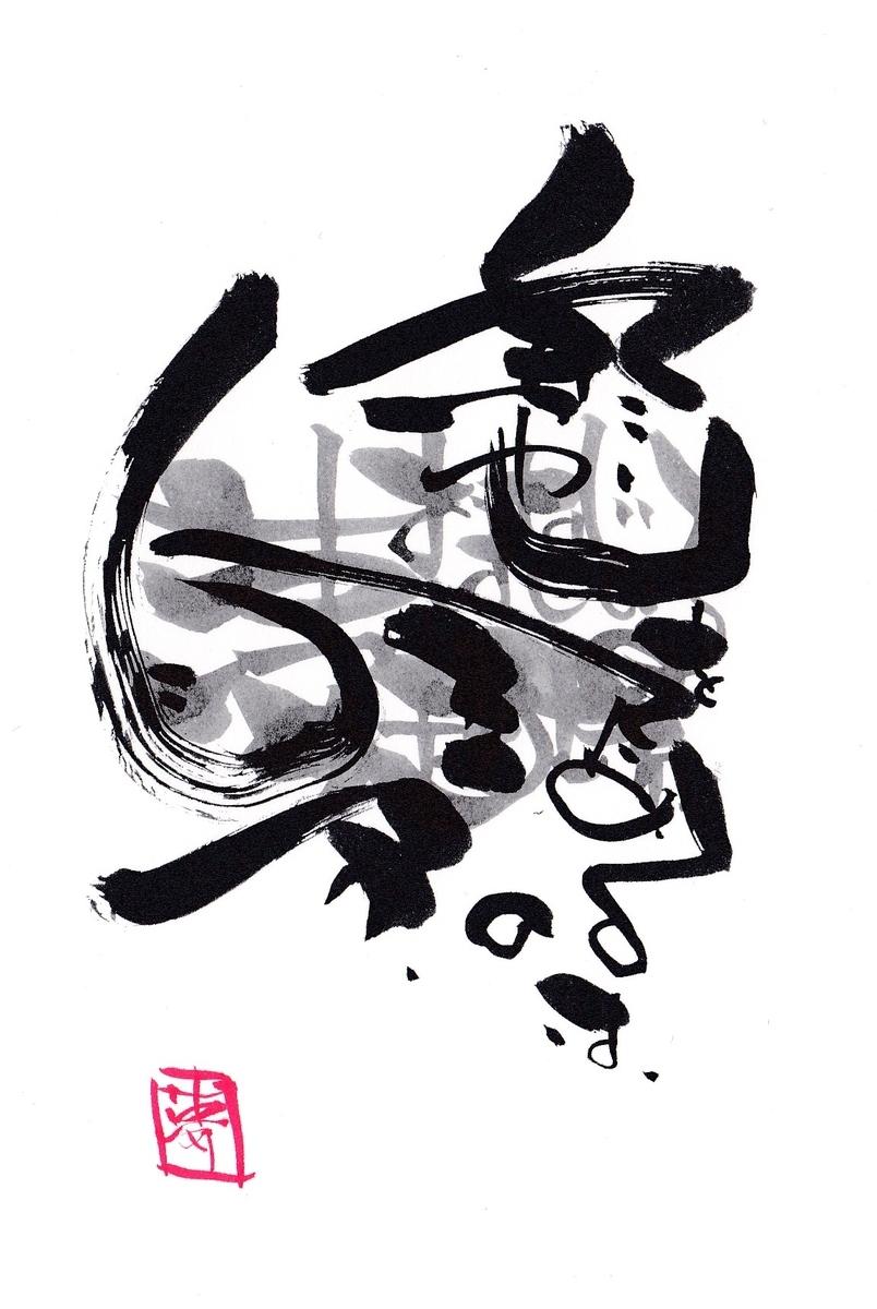 f:id:yumekoshiba:20210922212842j:plain