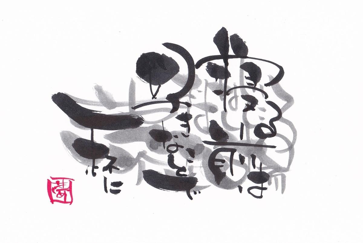 f:id:yumekoshiba:20210924194720j:plain