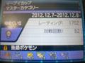 f:id:yumekui002:20121209064900j:image:medium