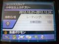 f:id:yumekui002:20121223045800j:image:medium
