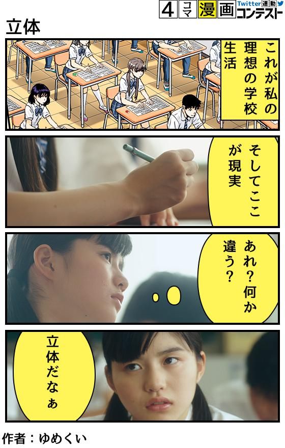 f:id:yumekui002:20160712192636j:plain