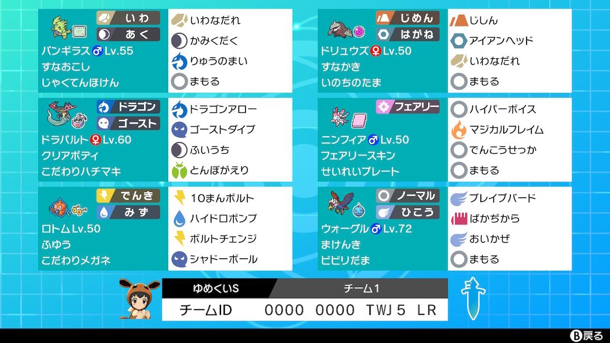 f:id:yumekui002:20191127183343j:plain