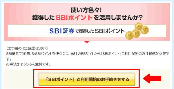 SBIポイントプログラム