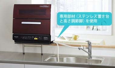 食洗機設置例