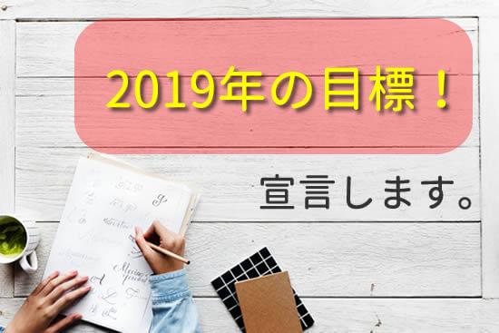 2019年の目標