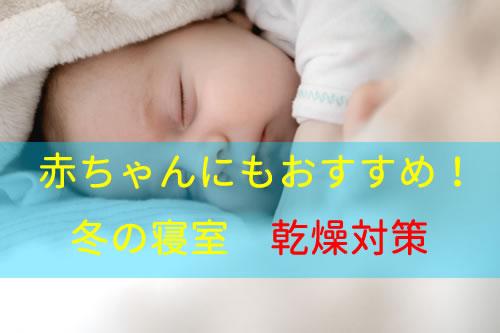 赤ちゃんの寝室の乾燥・加湿対策方法は?