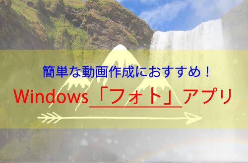 Windowsフォトなら素人でも簡単に動画作成可能