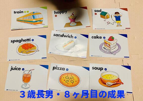 ペッピーキッズクラブ・3歳息子の英語の成果