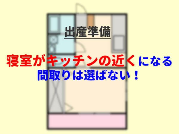 出産前の引越し キッチン近くの寝室はおすすめしない